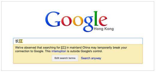 Google HK search box